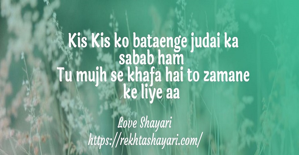 love Shayari photo HD download