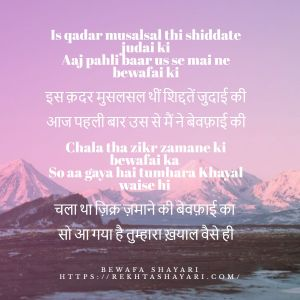 Bewafa Shayari in Hindi for love 1