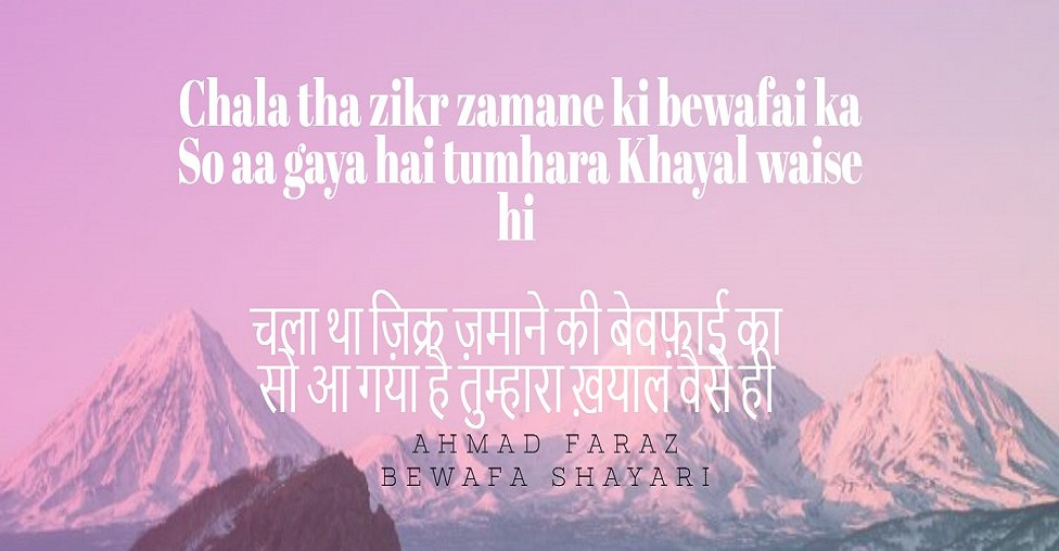 Bewafa Shayari in Hindi for love