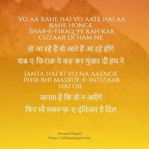intezaar shayari in hindi 3