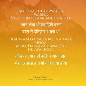 intezaar shayari in hindi 4