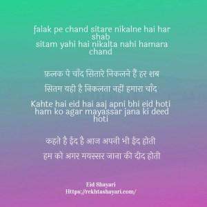 eid mubarak shayari in hindi 4