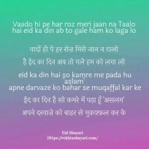 eid mubarak shayari in hindi 6