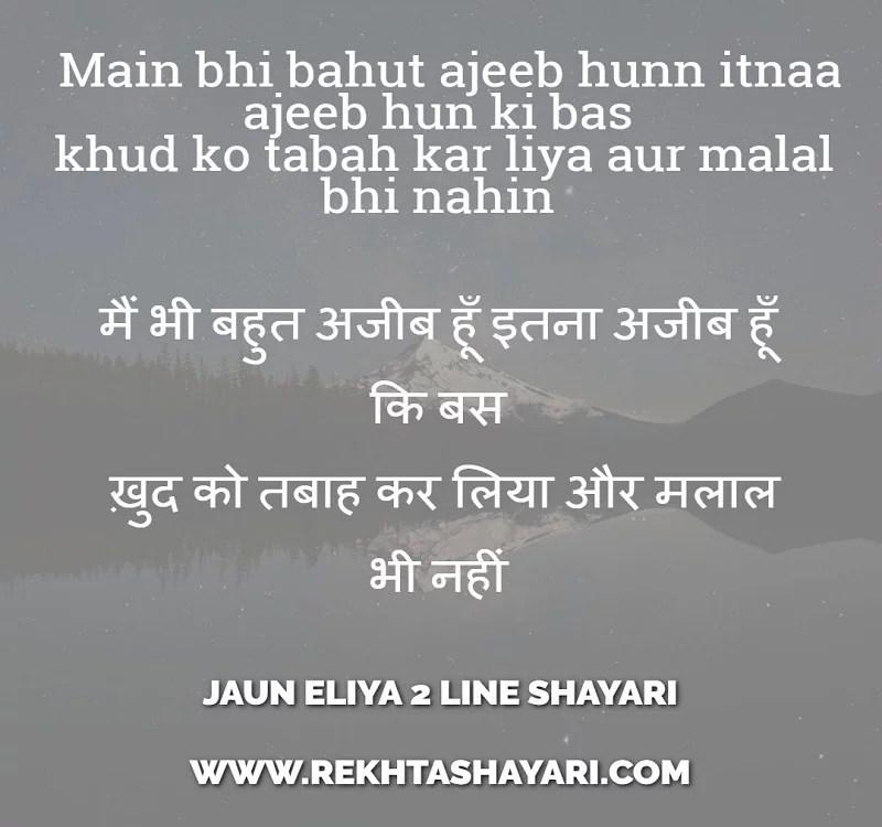 Jaun Eliya 2 Line Shayari 4