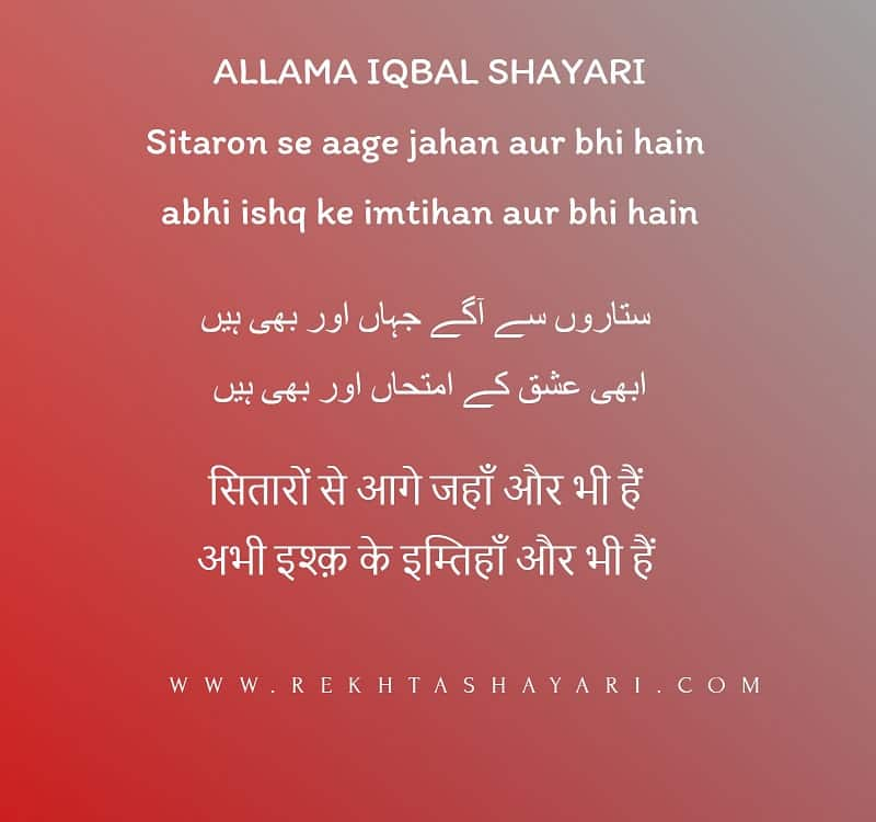 allama_iqbal_shayari_2
