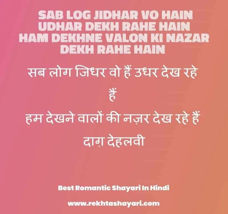 best_romantic_shayari_in_hindi_4