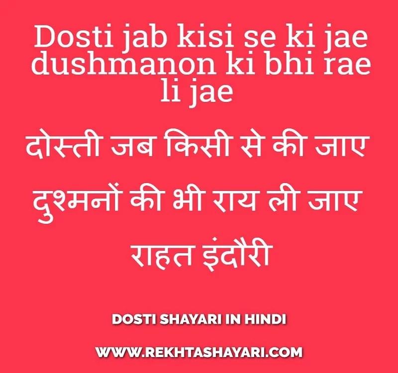 dosti shayari in hindi 4