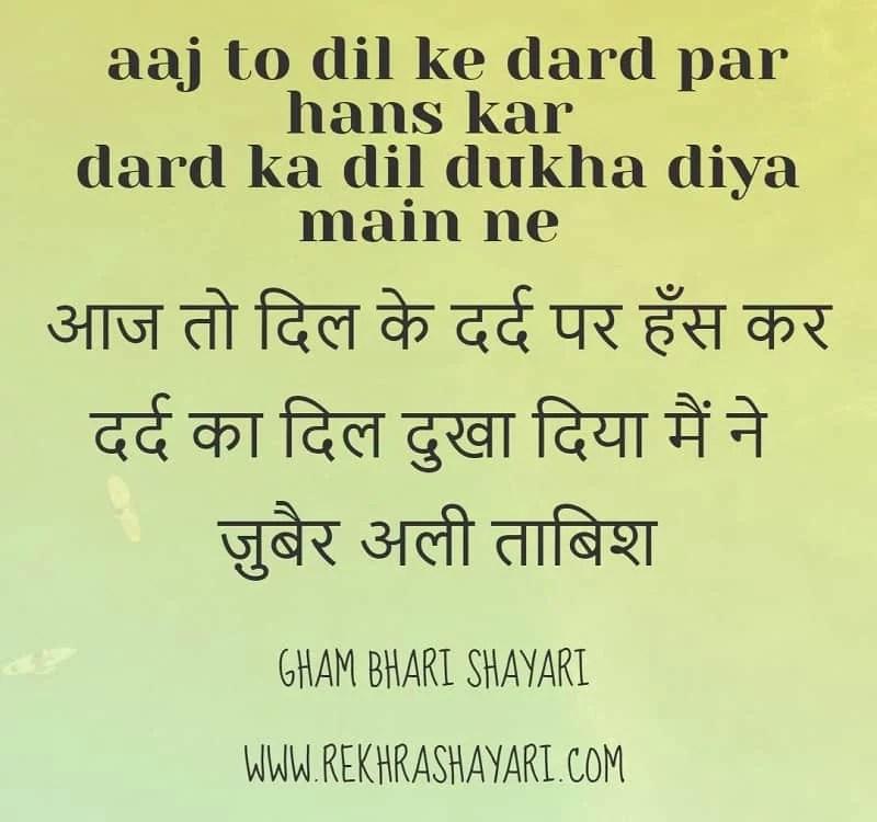 gham_bhari_shayari_4