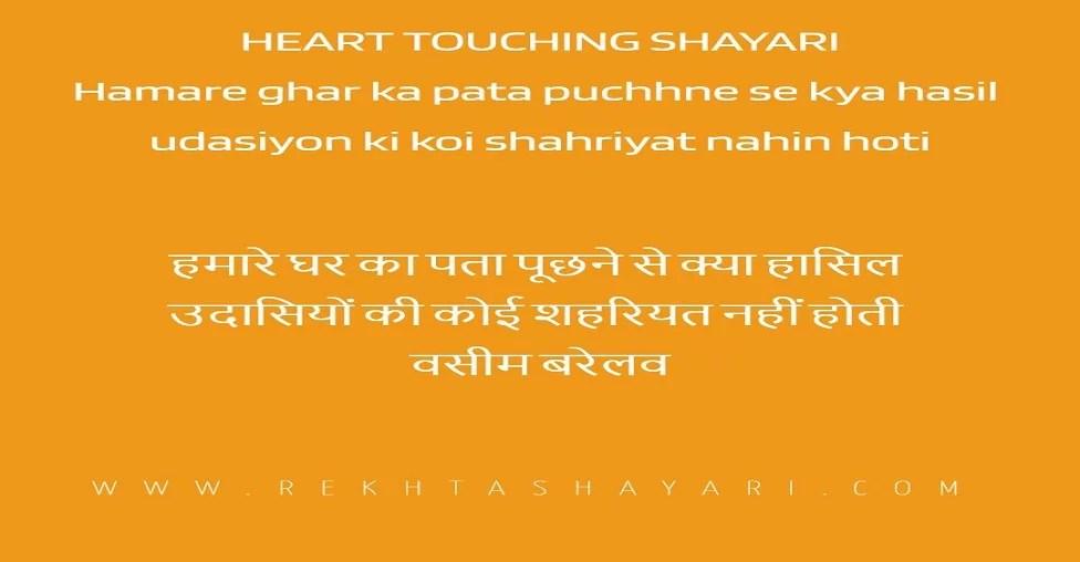 heart_touching_shayari