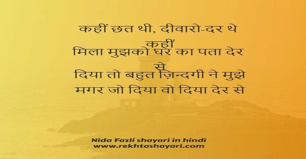 nida_fazli_shayari_in_hindi