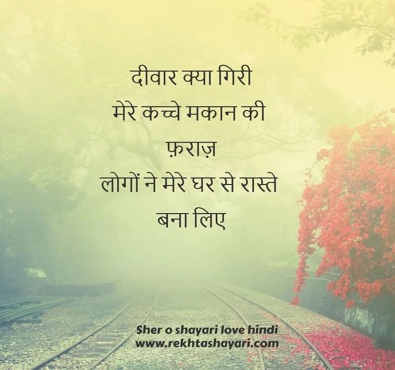 shero_shayari_love_hindi_4