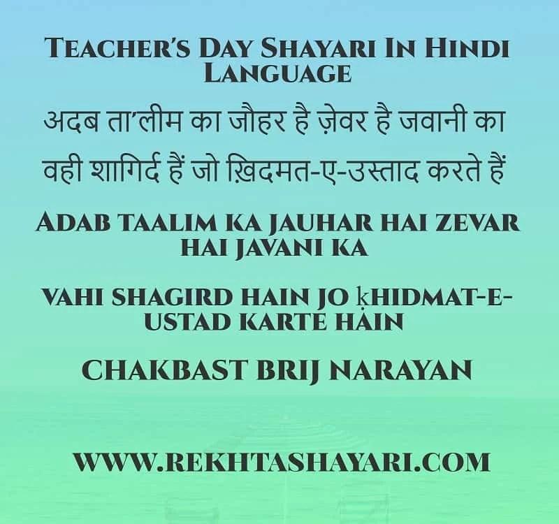 teacher's_day_shayari_in_hindi_language_2