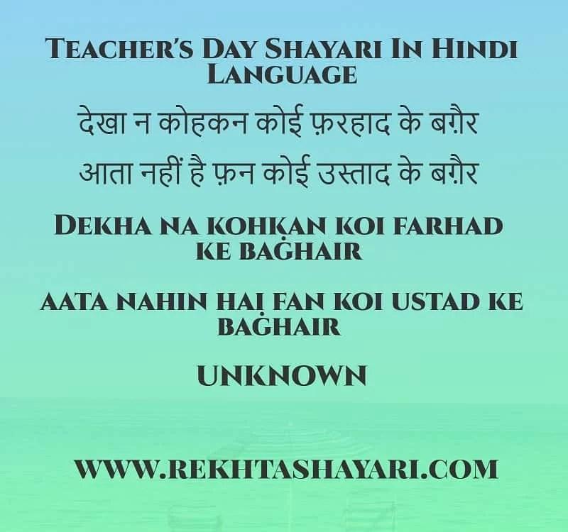 teacher's_day_shayari_in_hindi_language_3