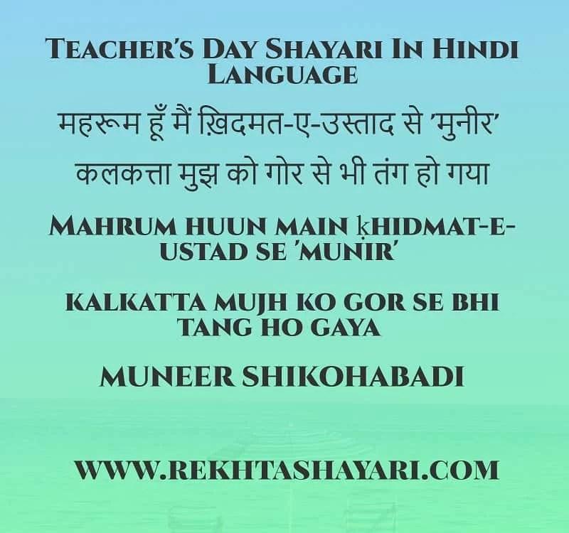 teacher's_day_shayari_in_hindi_language_5