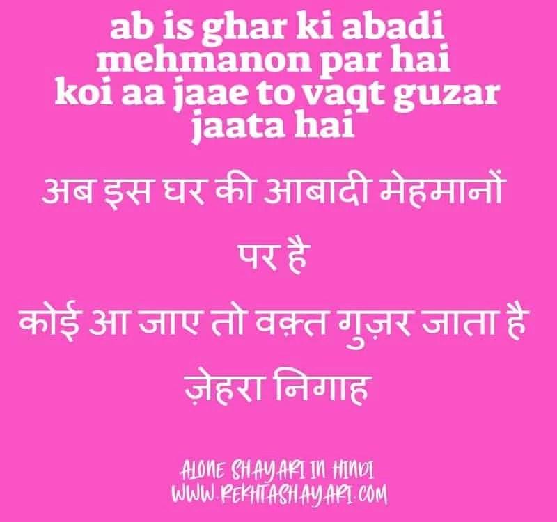 alone_shayari_in_hindi_3