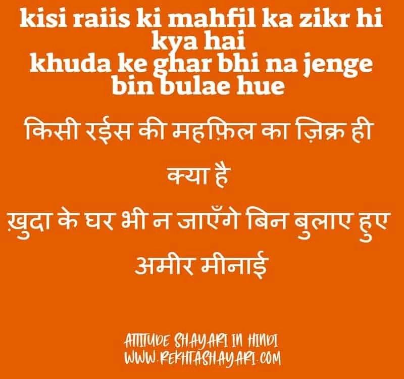 attitude_shayari_in_hindi_2