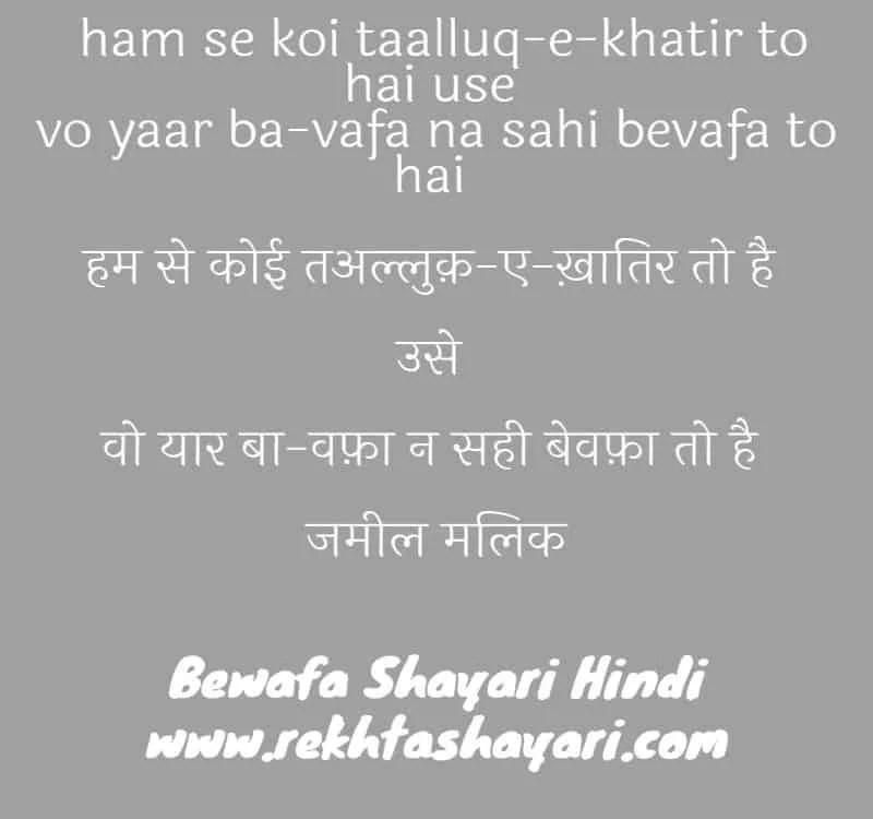 bewafa_shayari_hindi_2