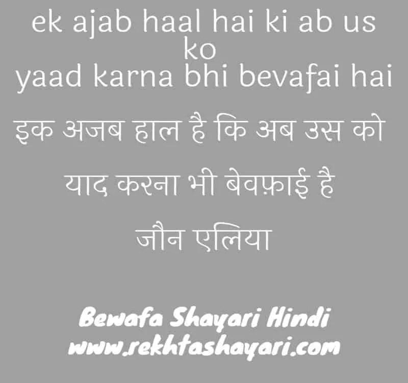bewafa_shayari_hindi_3