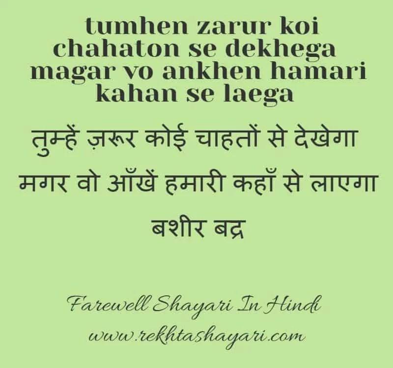 farewell_shayari_in_hindi_4