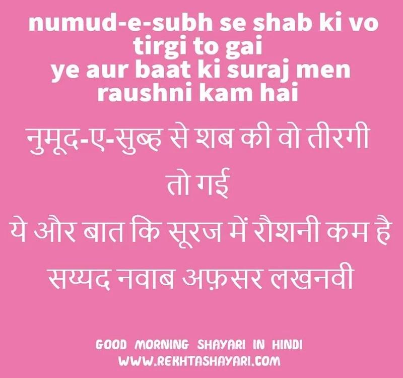 good_morning_shayari_in_hindi__3