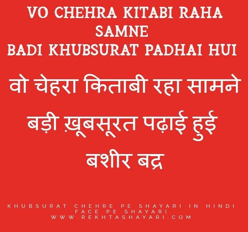 khubsurat_chehre_pe_shayari_in_hindi-2