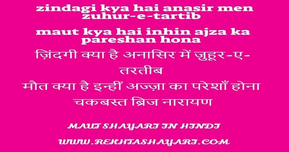 maut_shayari_in_hindi