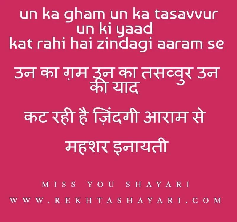 miss_you_shayari_3