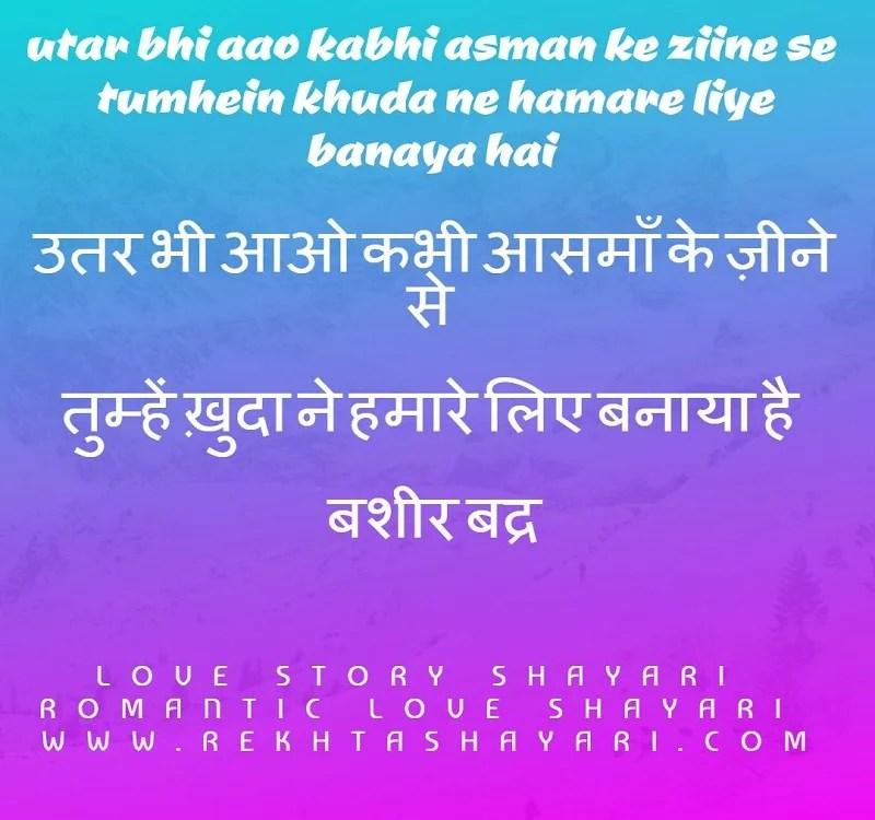 romantic_love_shayari
