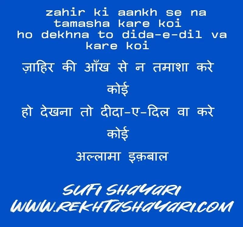sufi_shayari_3