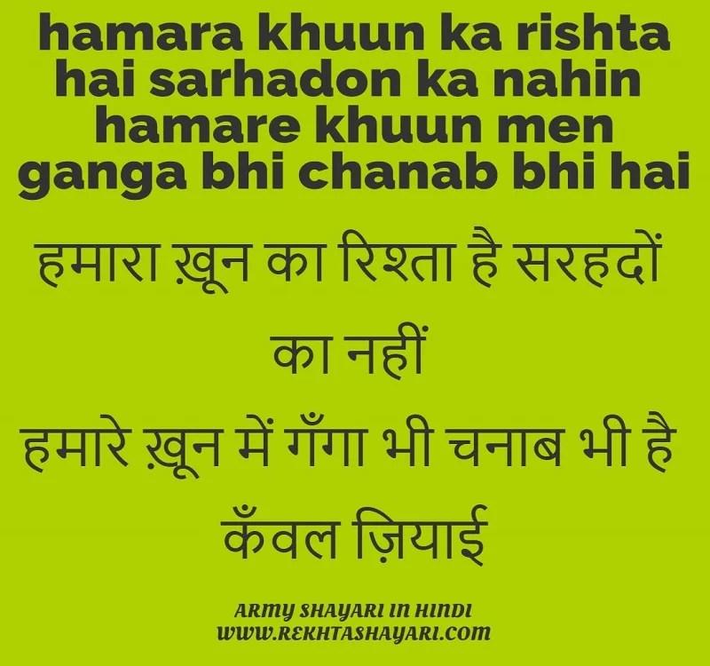 army_shayari_in_hindi_1