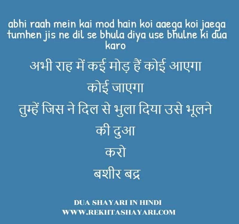 dua_shayari_in_hindi_1