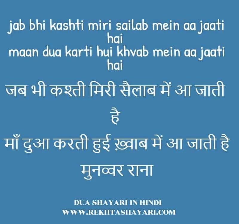 dua_shayari_in_hindi_4