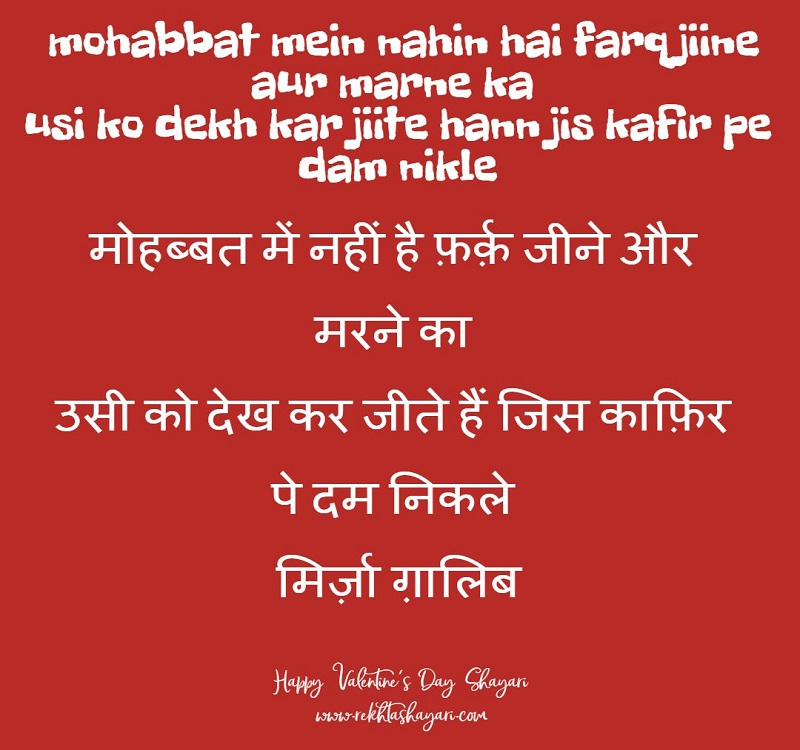 happy_valentine_s_day_shayari_1