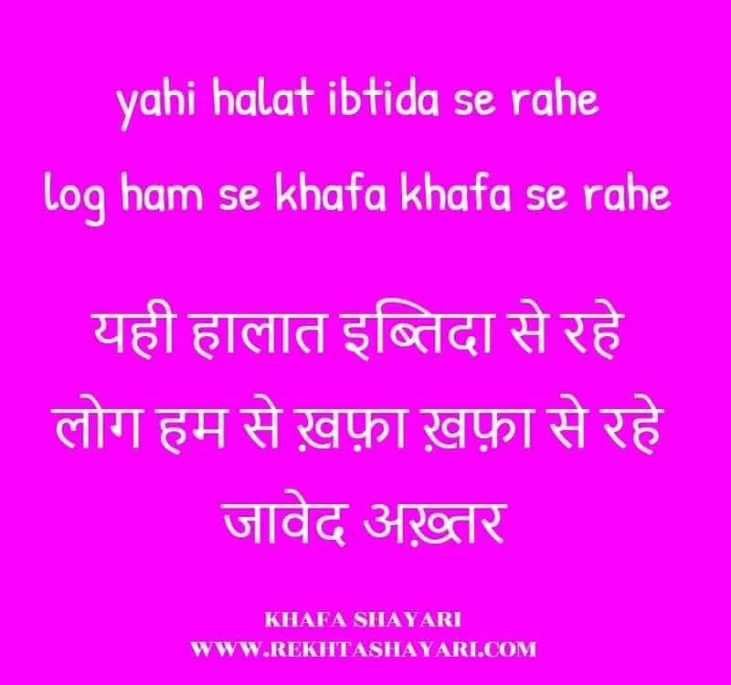 khafa_shayari_3