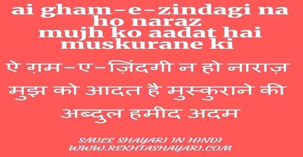 smile_shayari_in_hindi