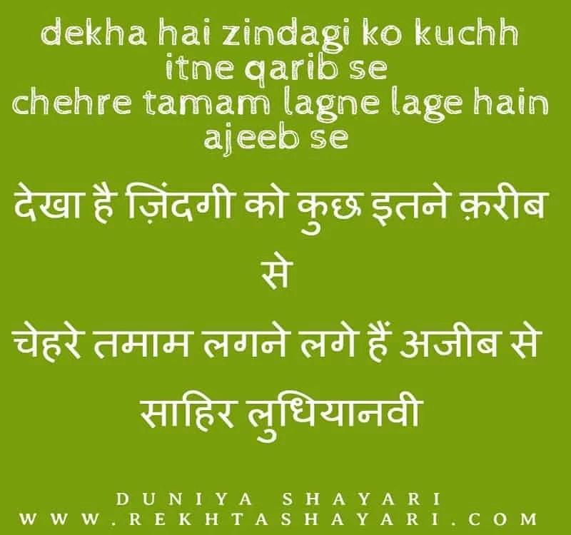 duniya_shayari_2