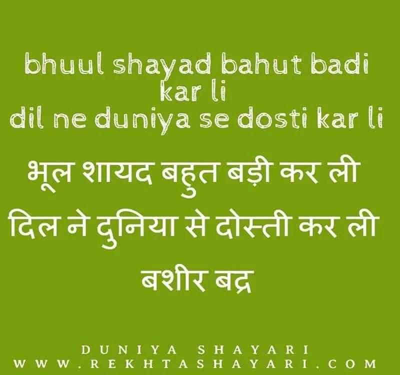 duniya_shayari_3