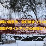 弘前城の雪景色・雪燈籠まつり2018 期間やライトアップの日程は?