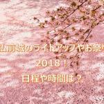 弘前城のライトアップやお祭りイベント2018!日程と時間は?