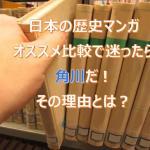 日本の歴史マンガオススメ比較で迷ったら角川だ!その理由とは?