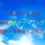 オリンピックNHKの歴代テーマソング!夏季・冬季全てご紹介!