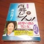 2018大河「西郷どん」林真理子原作(中)レビュー★ネタバレあり!