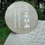 徳川家康や真田信繁が大阪の陣で本陣にした茶臼山