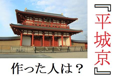 平城京を作った人はだれ?遷都した時の天皇と理由がおもしろい   歴史専門サイト「レキシル」