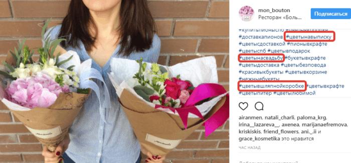 правилам после хештеги для фото цветов розы все чаще