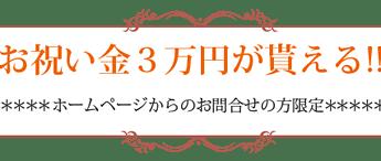 お祝い金3万円が貰える!!
