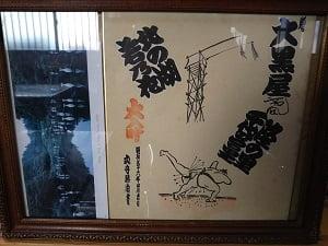 大相撲の行司のサイン1