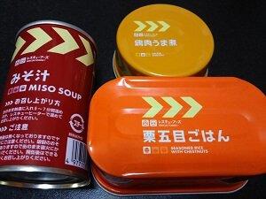 温める前の栗五目ごはんと鶏肉うま煮とみそ汁缶の写真
