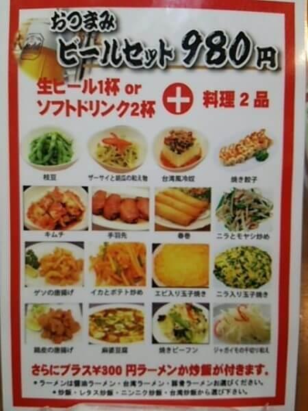 おつまみビールセット980円メニューの写真