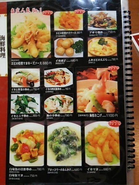 海鮮料理メニューの写真